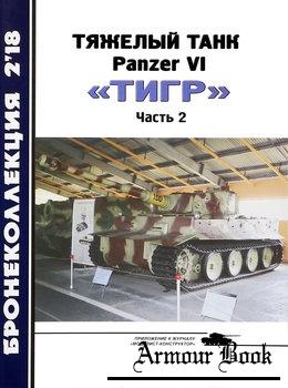 "Тяжелый танк Panzer VI ""Тигр"" (Часть 2) [Бронеколлекция 2018-02 (107)]"
