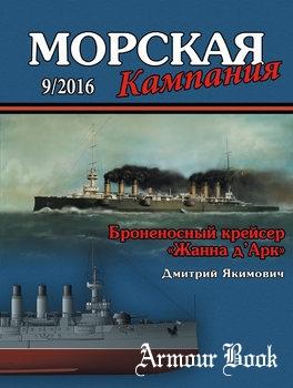 "Броненосный крейсер ""Жанна д'Арк"" [Морская Кампания 2016-09 (61)]"