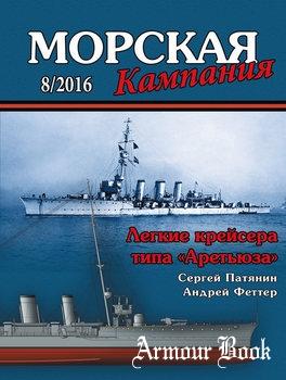 """Легкие крейсера типа """"Аретьюза"""" [Морская Кампания 2016-08 (60)]"""