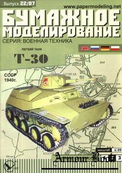Т-30 [Бумажное моделирование 022]