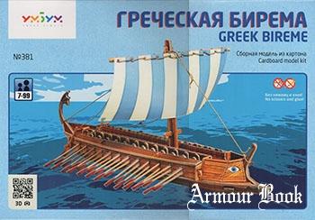 Греческая бирема / Greek Bireme [Умная бумага 381 - резаный скан]