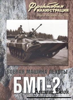 Боевая машина пехоты БМП-2 [Фронтовая иллюстрация 2008-07]