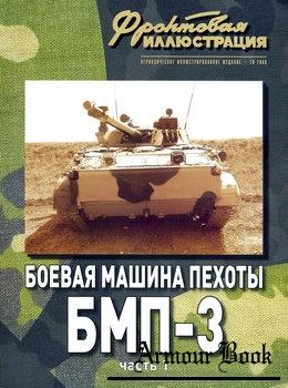 Боевая машина пехоты БМП-3 (Часть 1) [Фронтовая иллюстрация 2008-10]