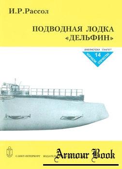 """Подводная лодка """"Дельфин"""" [Корабли отечества №14]"""