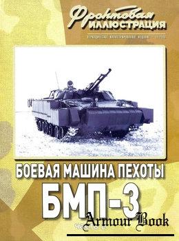 Боевая машина пехоты БМП-3 (Часть 2) [Фронтовая иллюстрация 2008-11]