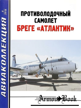 """Противолодочный самолет Бреге """"Атлантик"""" [Авиаколлекция 2018-08]"""