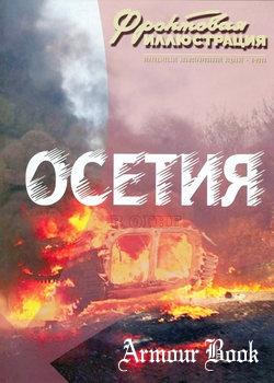 Осетия в огне [Фронтовая иллюстрация 2008-06]