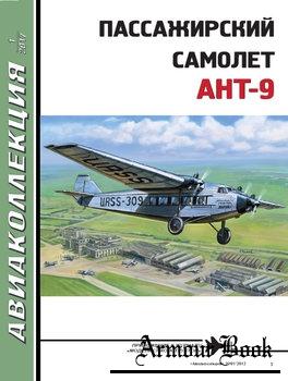 Пассажирский самолет АНТ-9 [Авиаколлекция 2017-01]
