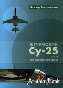 Штурмовик Су-25 и его модификации [Бедретдинов и Ко]