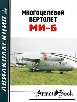 Многоцелевой вертолет Ми-6 [Авиаколлекция 2018-09]