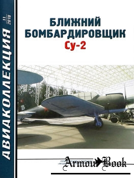 Ближний бомбардировщик Су-2 [Авиаколлекция 2018-11]