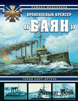 """Броненосный крейсер """"Баян"""": Герой Порт-Артура (Война на море)"""