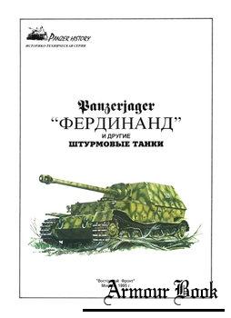 "Panzerjager ""Фердинанд"" и другие штурмовые танки [Panzer History]"