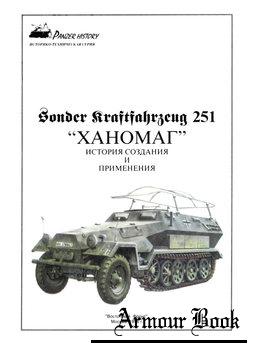"""Sonder Kraftfahrzeug 251 """"Ханомаг"""": История создания и применения [Panzer History]"""