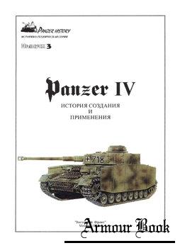 Panzer IV: История создания и применения [Panzer History №3]
