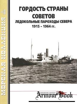 Гордость Страны Советов: ледокольные пароходы Севера 1915-1964 (Часть 1) [Морская коллекция 2018-11 (230)]