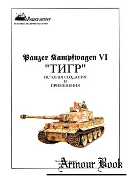 "Panzer Kampfwagen VI ""Тигр"": История создания и применения [Panzer History]"
