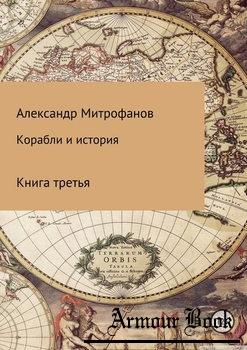 Корабли и история: Книга третья [ЛитРес]