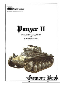 Panzer II: История создания и применения [Panzer History]