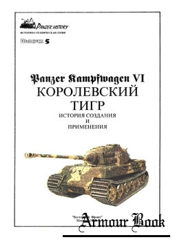 Panzer Kampfwagen VI Королевский тигр [Panzer History №5]