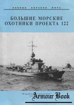 Большие морские охотники проекта 122 [Боевые корабли мира]