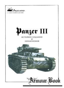 Panzer III: История создания и применения [Panzer History]