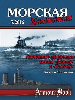 """Линейные крейсера типа """"Лайон"""" и """"Тайгер"""" [Морская Кампания 2016-05 (57)]"""