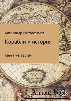 Корабли и история: Книга четвертая [ЛитРес]