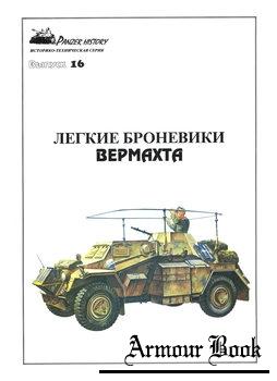 Легкие броневики Вермахта [Panzer History №16]