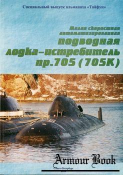 Малая скоростная автоматизированная подводная лодка-истребитель пр. 705 (705К) [Тайфун]