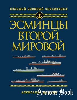 Эсминцы Второй мировой: Первый в мире полный справочник [Эксмо]