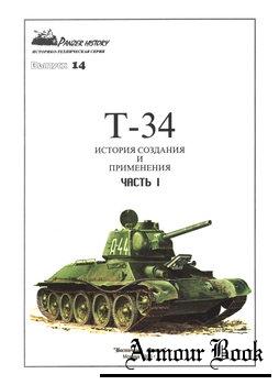 Т-34 (Часть 1): История создания и применения [Panzer History №14]