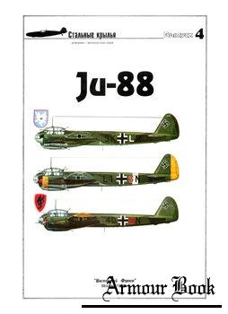 Ju-88 [Стальные Крылья №4]