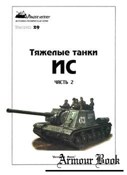 Тяжелые танки ИС (Часть 2) [Panzer History №29]