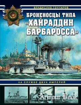 """Броненосцы типа """"Хайраддин Барбаросса"""": На службе двух империй [Война на море]"""