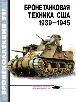 Бронетанковая техника США 1939-1945 [Бронеколлекция 1997-03]