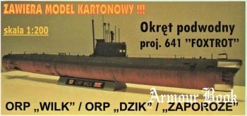 Okret podwodny projektu 641 Foxtrot (1/200)
