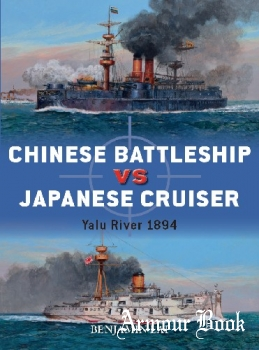 Chinese Battleship vs Japanese Cruiser: Yalu River 1894 [Osprey Duel 92]