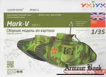 Mark V Красная армия 1920-е годы [Умная бумага 364-2]