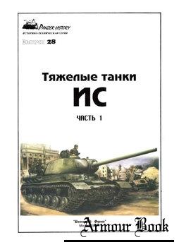 Тяжелые танки ИС (Часть 1) [Panzer History №28]