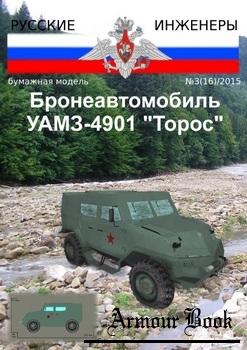 """УАМЗ-4901 """"Торос"""" [Русские Инженеры]"""