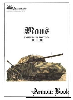 Maus супертанк доктора Порше [Panzer History]
