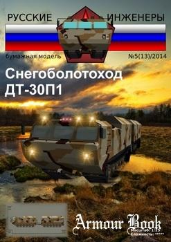 Снегоболотоход ДТ-30П1 [Русские Инженеры]