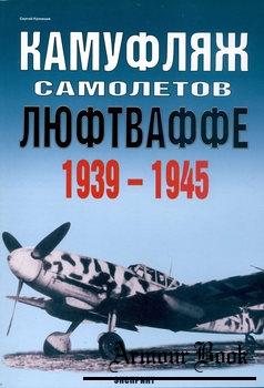 Камуфляж самолетов Люфтваффе 1939-1945 [Экспринт: Авиационный фонд]