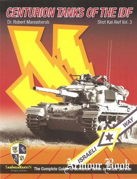 Centurion tanks of the IDF Shot [Shot Kal Alef Vol.3]