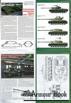 Отечественные бронированные машины 1945-1965. Часть 4 [Техника и вооружение 2017-2018]