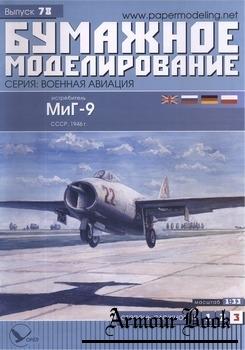 МиГ-9 [Бумажное моделирование 078]