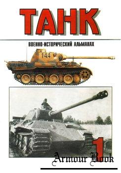 Военно-исторический альманах Танк №1