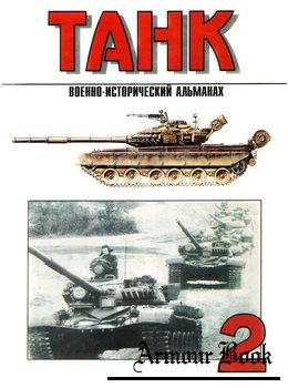 Военно-исторический альманах Танк №2