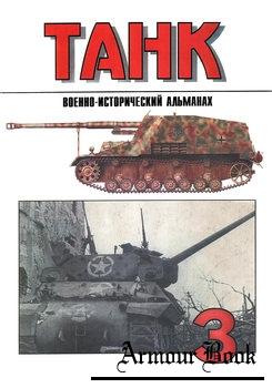 Военно-исторический альманах Танк №3